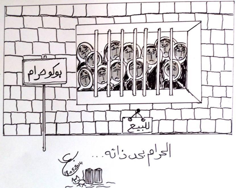 هكذا يرى الرسام اللبناني عماد بعلبكي جماعة بوكو حرام التي لا تراعي لا الشأمة ولا الحرام