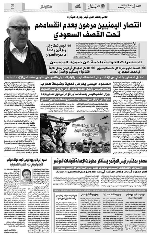 حوار صحيفة الميثاق  مع فيصل جلول